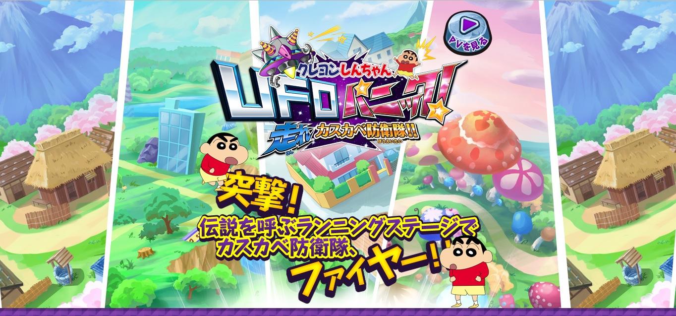 ネクソン、今春に「クレヨンしんちゃん」のアプリを2本リリース 「クレヨンしんちゃん UFOパニック!走れカスカベ防衛隊!!」の事前登録受付を開始