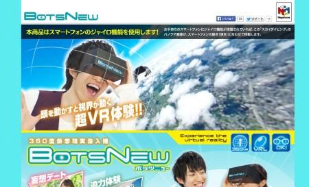 メガハウス、4月にスマホをセットして使う簡易型VRゴーグル「BotsNew」を発売