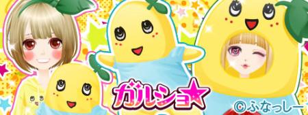 enish、ファッションゲーム「ガルショ☆」でもふなっしーとコラボ