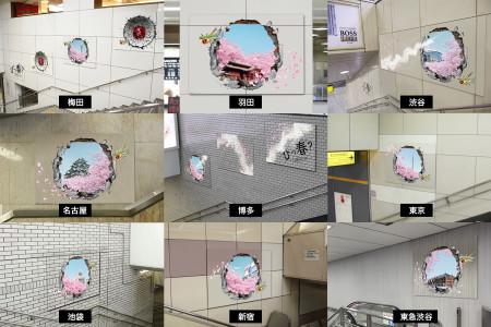 ミクシィ、壁が突き抜けたように見える「モンスターストライク」の広告を掲示