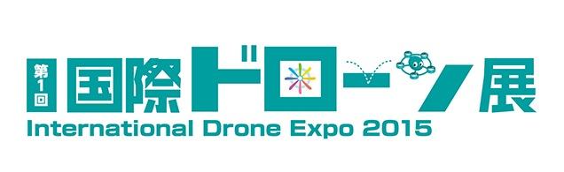5/20-22日、幕張メッセにて日本初のドローン専門展示会「第一回 国際ドローン展」開催