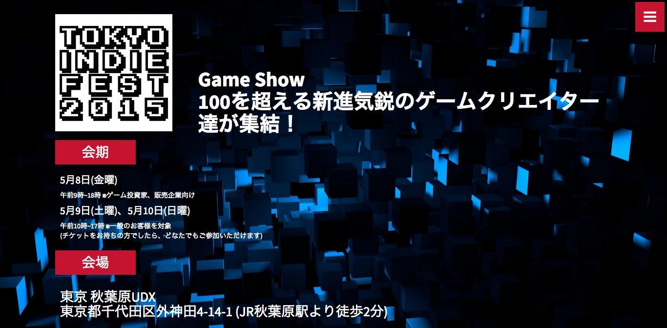 5/8-10、東京・秋葉原UDXにてインディーゲームに特化したイベント「東京インディーフェスティバル2015」開催