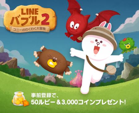 LINE、コニーが活躍する人気パズルゲーム「LINEバブル」の続編「LINEバブル2」の事前登録受付を開始