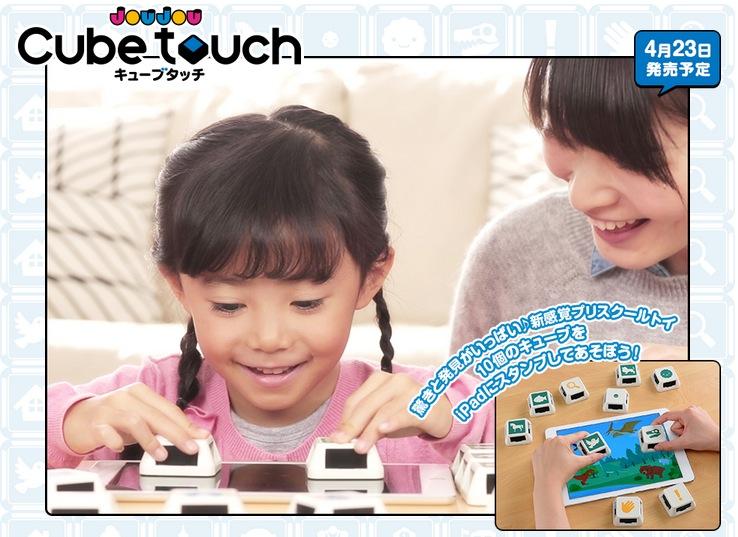 タカラトミー、iPadとキューブで遊ぶ子供向け知育玩具「Cube touch」を発売