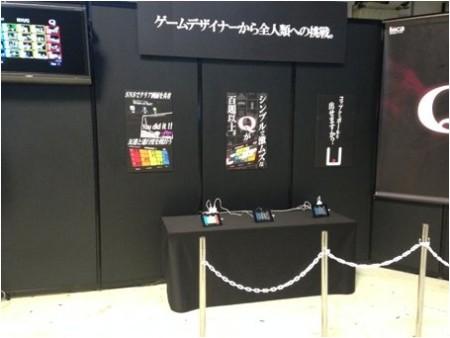 リイカ、第7回沖縄国際映画祭にスマホ向けパズルゲーム「Q」を出展 限定バージョンの問題「RYUQ」が遊べる