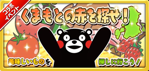 ブシロード、スマホ向けシミュレーションゲーム「しろくろジョーカー」にて熊本のくまモンとコラボ