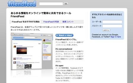 Facebook、4/9を以ってFriendFeedのサービスを終了