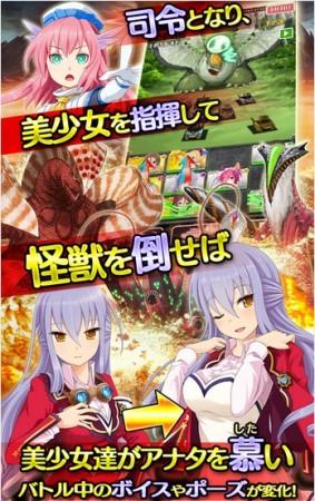 バンダイナムコゲームス、美少女戦車隊を率いて怪獣と戦うスマホ向けRPG「しんぐんデストロ~イ!」のAndroid版をリリース