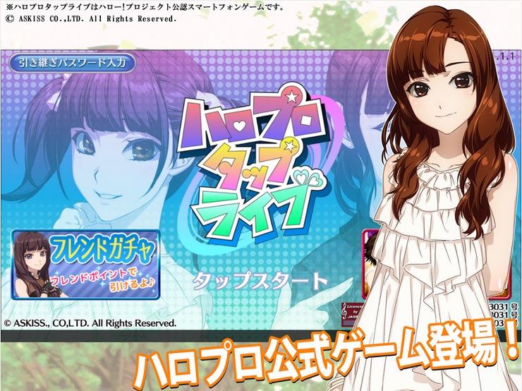 アスキス、スマホ向けリズムアクション×アイドル育成ゲーム「ハロプロタップライブ」のAndroid版をリリース