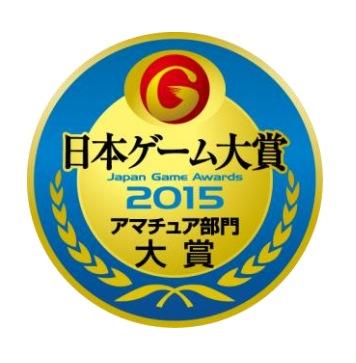 プロゲームクリエイターの登竜門 「日本ゲーム大賞 2015 アマチュア部門」募集開始