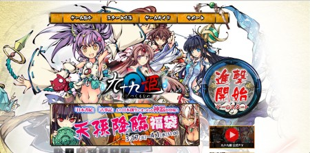 DMMの新作横スクロール進撃RPG「九十九姫」、本日よりサービス開始