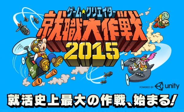 Unity Japanとイマジカデジタルスケープ、就活生・若手開発者向け開発コンテスト「ゲームクリエイター就職大作戦2015」を開催
