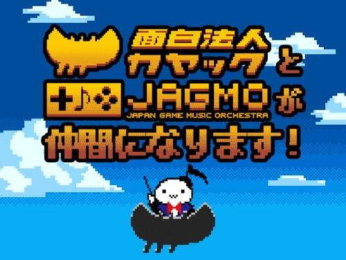 カヤック、ゲーム音楽交響楽団JAGMOの全事業を譲受