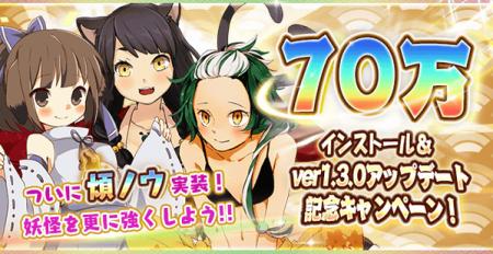 KADOKAWAのスマホ向けRPG「妖怪百姫たん!」、70万ダウンロードを突破