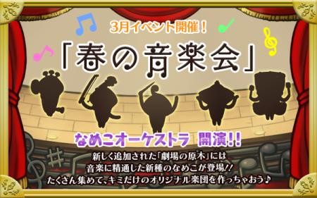 新たな原木&レアなめこが登場! 「おさわり探偵 なめこ栽培キット Deluxe」、3月イベント「春の音楽会」をスタート
