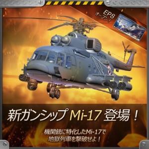 JOYCITYのスマホ向けヘリコプター3Dアクションゲーム「ガンシップ・バトル」、全世界3500万ダウンロードを突破