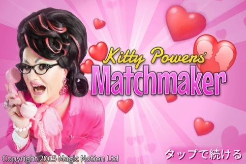 コーラス・ワールドワイド、英国発の恋愛シミュレーションゲーム「Kitty Powers' Matchmaker」のAndroid版をリリース