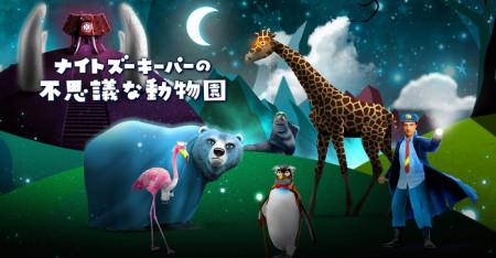 Night Zookeeper、3/16よりイギリス発の知育ゲーム「ナイトズーキーパー」を提供開始