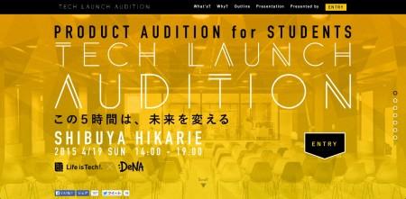 DeNAとLife is Tech !、次世代のITヒーローを発掘するオーディション「TECH LAUNCH AUDITION」を開催