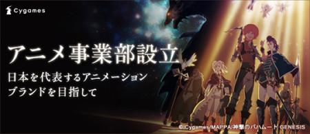 Cygamesがアニメ事業部を新設 アニメプロデューサーなどのスタッフ募集も開始