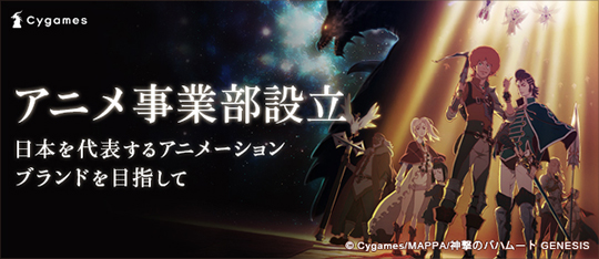 Cygames、アニメ事業部を新設