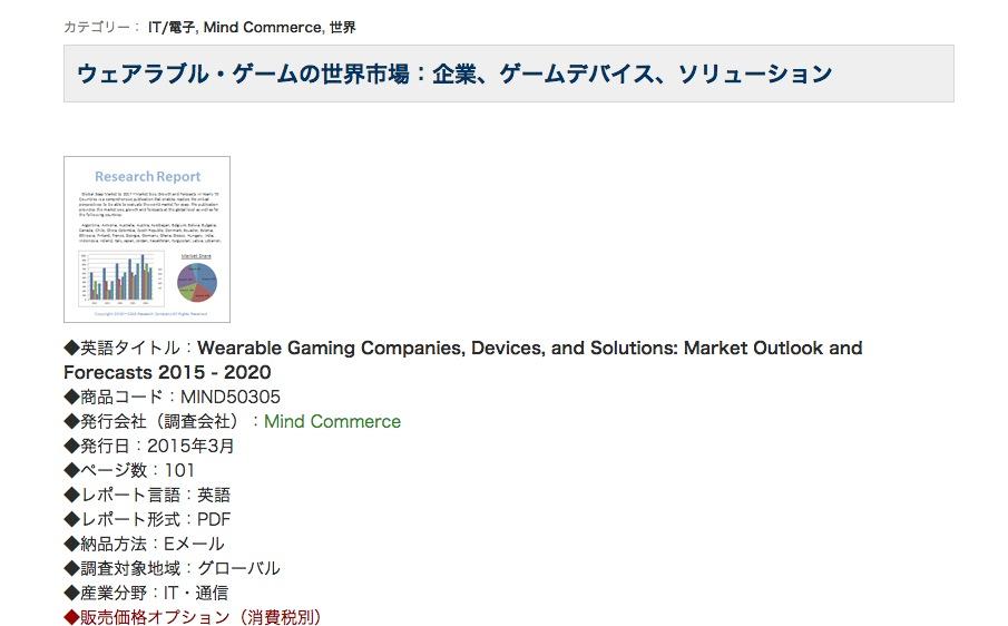 H&I、調査レポート「ウェアラブル・ゲームの世界市場:企業、ゲームデバイス、ソリューション」を取扱開始