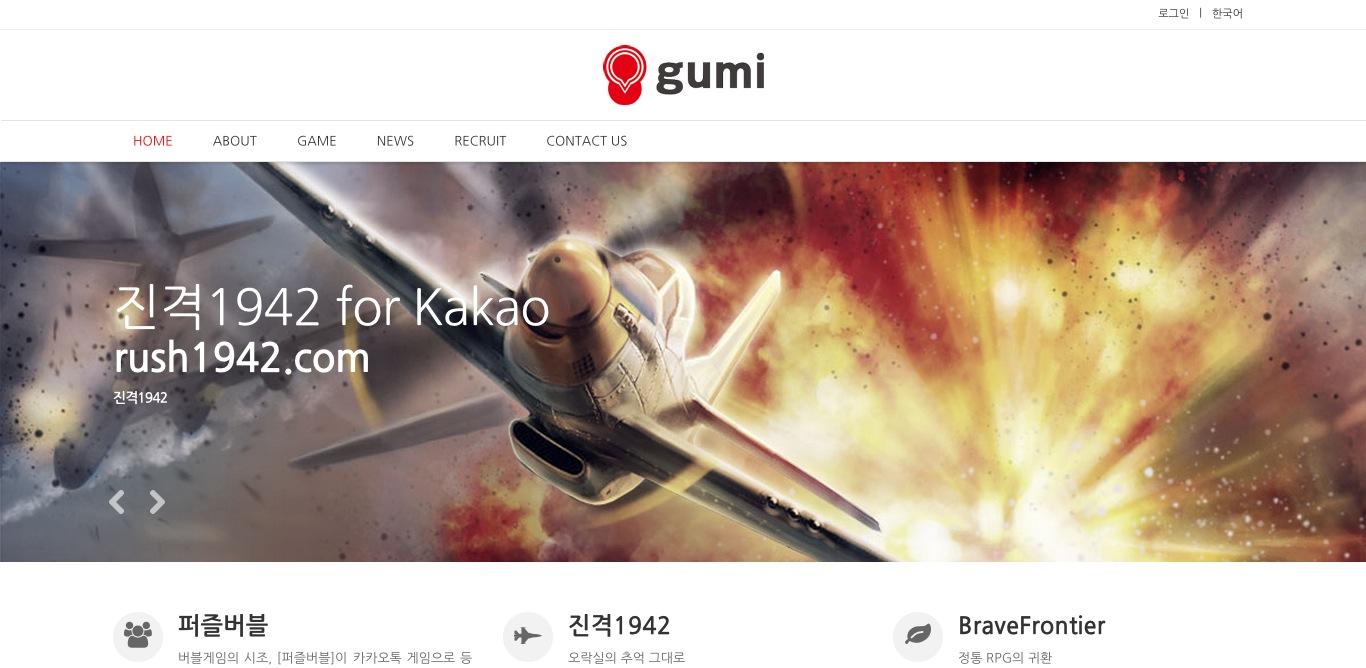 gumiの韓国子会社にて横領の可能性 従業員関与の疑い
