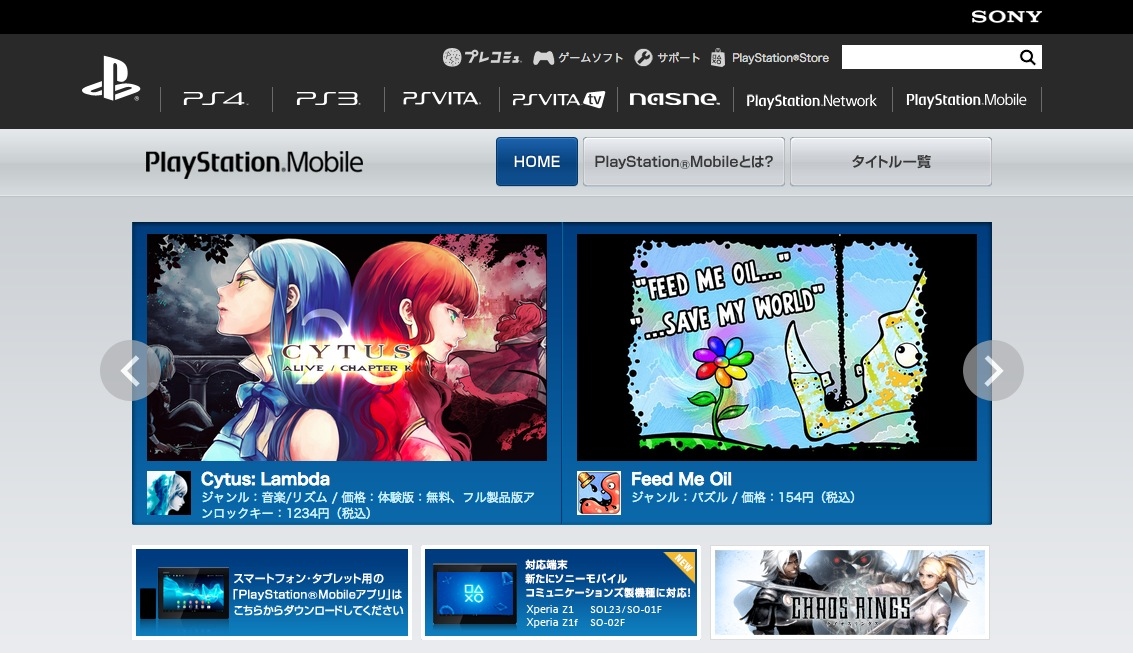 SCE、7/15を以ってPlayStation Mobileのコンテンツ配信を終了