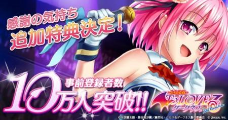 gloopsのアイドル育成ソーシャルゲーム「To LOVEる-とらぶる- ダークネス -Idol Revolution-」PC版、事前登録者数が10万人を突破