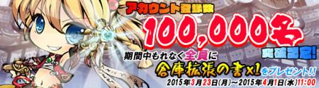 DMMの新作横スクロール進撃RPG「九十九姫」、10万ユーザーを突破