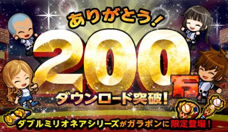 カヤックのソーシャル野球ゲーム「ぼくらの甲子園!ポケット」、200万ダウンロードを突破