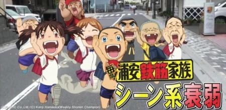 リディンク、大人気アニメ「浦安鉄筋家族」初のスマホゲーム「シーン系衰弱‐浦安鉄筋家族」をリリース