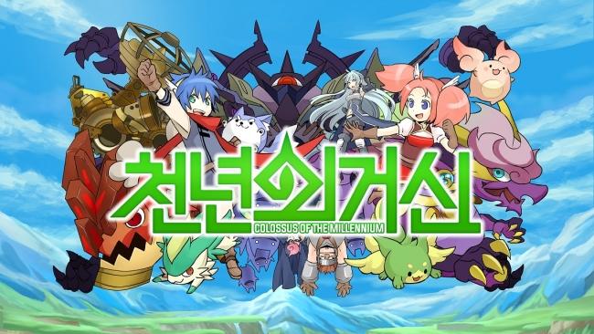 enish、スマホ向け巨神攻め攻めマンガRPG「千年の巨神」を今春に韓国で配信