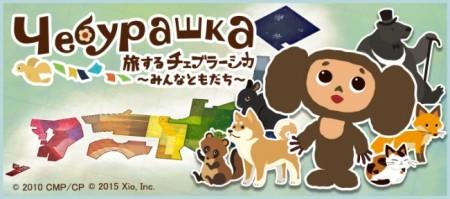Xio、ロシア生まれの人気キャラ「チェブラーシカ」のスマホゲーム「旅するチェブラーシカ~みんなともだち~」のAndroid版をリリース