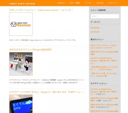ロボットスタート、ロボットアプリのレビューサイト「ロボットスタートレビュー」をオープン