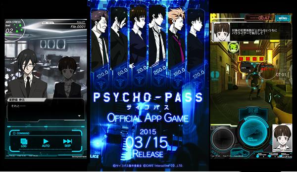 ケイブ、アニメ「PSYCHO-PASS サイコパス」の公式アプリにゲーム機能を実装決定 3/15より配信開始