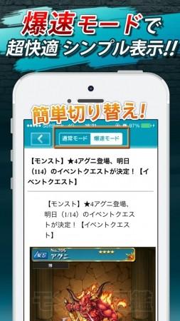 Domino、ユーザーのアプリインストール状況に応じてゲーム攻略ニュースを発信する「あぷ速!」のiOS版をリリース
