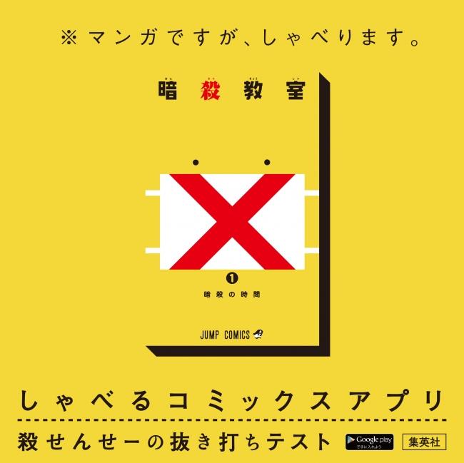集英社、人気コミックス「暗殺教室」の殺せんせーがしゃべりだす公式アプリ「殺せんせーの抜き打ちテスト」をリリース