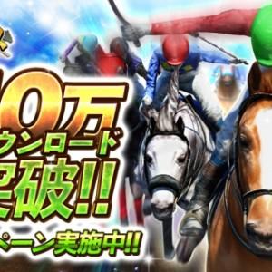 エイチームのスマホ向け本格競走馬育成ゲーム「ダービーインパクト」、450万ダウンロードを突破