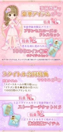 サイバード、dゲームにて恋愛ゲーム「100日間のプリンセス◆もうひとつのイケメン王宮」の事前登録受付を開始