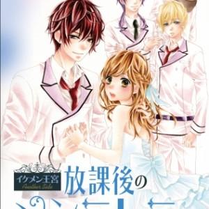 サイバード、恋愛ゲーム「イケメン王宮◆真夜中のシンデレラ」のコミカライズ作品を発売
