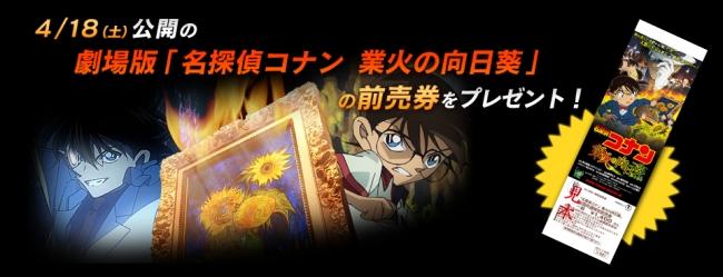 サイバード、「名探偵コナン」の脱出ゲームアプリにて映画「名探偵コナン 業火の向日葵」とのタイアップ企画を実施