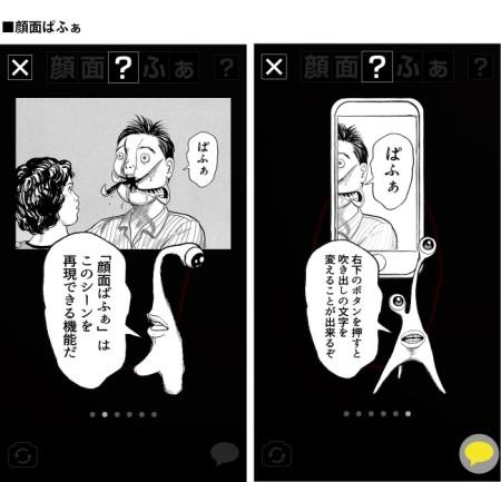AR三兄弟が独自開発 講談社、ミギーや「顔面ぱふぁ」が再現できる「寄生獣」のiOS向けアプリ「寄生獣VFX」をリリース