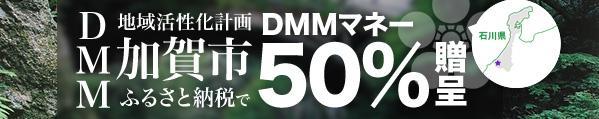 DMMふるさと納税、リリースから16日で寄附金額総額が5300万円を突破