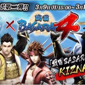 サムザップ、スマホ向け戦国ゲーム「戦国炎舞 -KIZNA-」にてカプコンの「戦国BASARA4」と再びコラボ