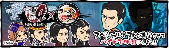 サミーネットワークス、ラーメン店経営シミュレーションゲーム「ラーメン魂」にて「龍が如く0 誓いの場所」とコラボ