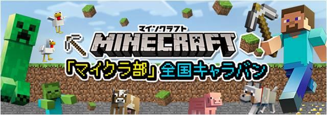 3/21-4/5、銀座ソニービルにて親子向け「Minecraft」イベント「マイクラ部全国キャラバン in 東京」開催