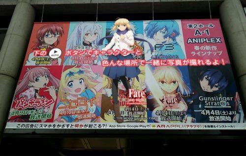 アニプレックス、「AnimeJapan 2015」にてARアプリ「ARAPPLI」を使ったスペシャル企画「ARであそぼう!」を実施