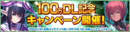 セガのスマホ向けRPG「ファンタシースターオンライン2 es」、100万ダウンロードを突破