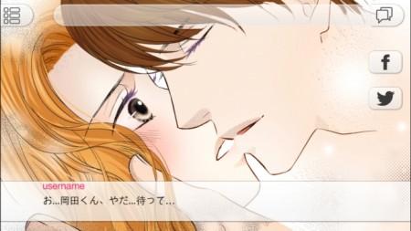 KOYONPLETE、コミック「年下だけど、舐められたい」のスマホ向け恋愛ゲームをリリース
